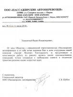 ООО Аколит М (Аколит Монтаж) Киров